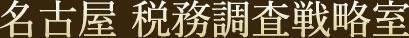 名古屋 税務調査戦略室