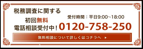 税務調査に関する初回無料・電話相談受付中!
